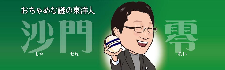 7月17日(日)爆笑マジックライブ@古民家カフェ ~おちゃめな謎の東洋人が大暴れ!~